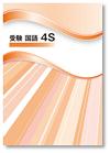 japanese4s