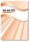 japanese5s