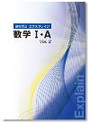 高校ゼミエクスプレイン数学Ⅰ・A Vol.2 見本