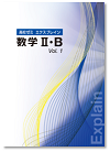 高校ゼミエクスプレインⅡ・B Vol.1 見本