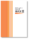 夏期テキスト 現代文Ⅲ