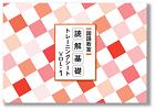 読解基礎トレーニングシート Vol.1 見本