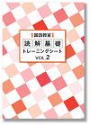 読解基礎トレーニングシート Vol.2 見本