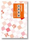 読解基礎トレーニングシート Vol.3 見本