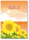 sjh_japanese3