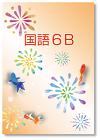 sjh_japanese6b