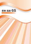 japanese6s