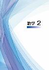 sugaku_2