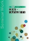 高校ゼミセミナーワーク英文法・英文読解(基礎) 見本