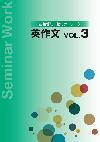 高校ゼミセミナーワーク英作文vol.3 見本