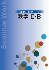 高校ゼミセミナーワークⅡ・B 見本
