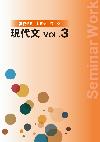 高校ゼミセミナーワーク現代文vol.3 見本