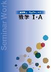 高校ゼミセミナーワークⅠ・A 見本