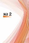 kokugo_2