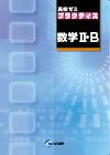 高校ゼミプラクティスⅡ・B 見本
