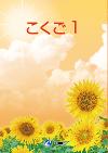 sjh_japanese1