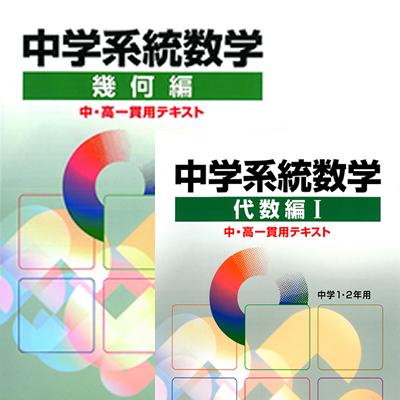 中学系統数学